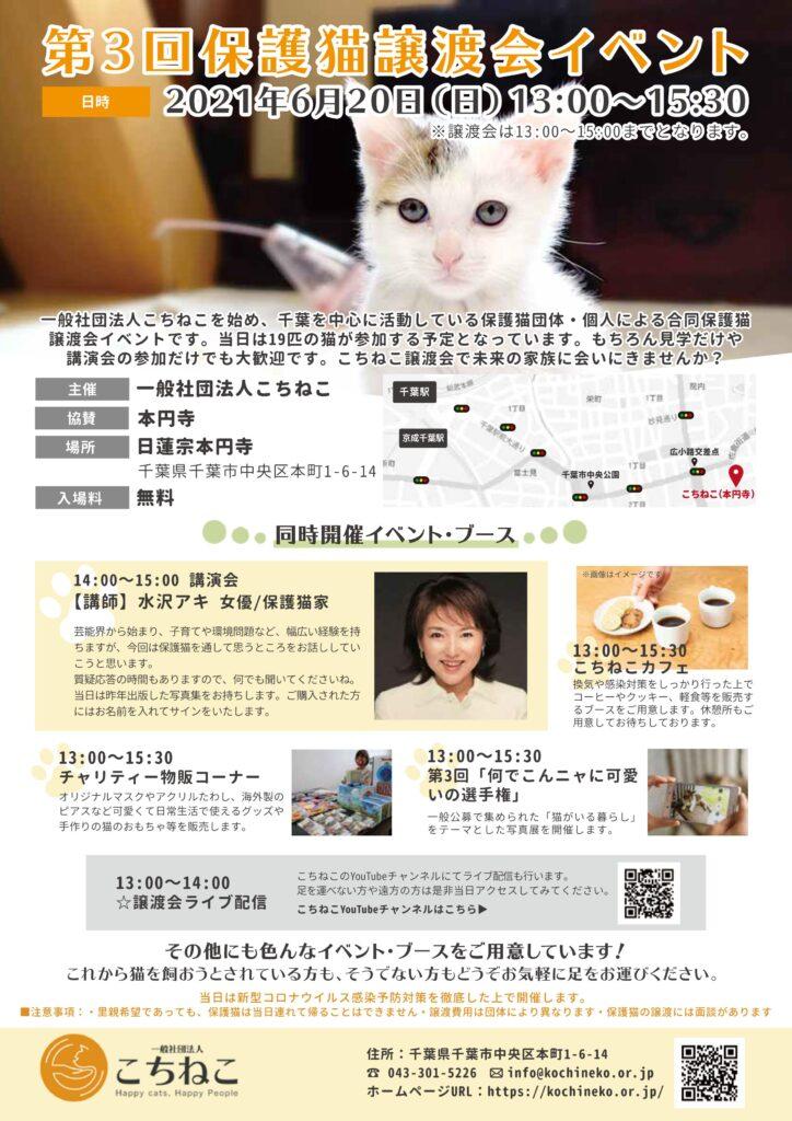 第3回保護猫譲渡会イベント
